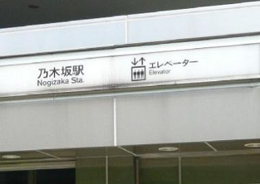 乃木坂、生駒里奈卒業の「本当の理由」…乃木坂、迫る欅坂との人気逆転の画像1