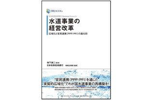 人口減の日本で「水」が危ない 水道事業が抱える構造的な問題とは