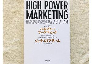 これを読まないと三流で終わる「最強のマーケティング・バイブル」