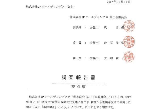 JP、前社長の壮絶なパワハラ認定…地獄のセクハラ社員旅行