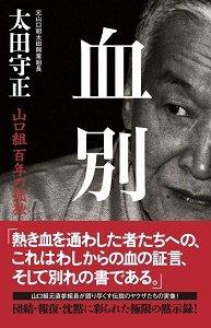 神戸山口組屈指の武闘派組織「太田興業」が最高顧問に就任か? 今後の組織運営に大きな変化も…の画像1