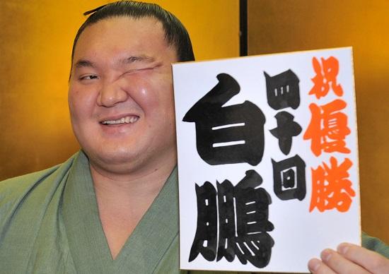 白鵬、日馬富士にエール&万歳に批判噴出…「共犯者」と相撲界からもの画像1