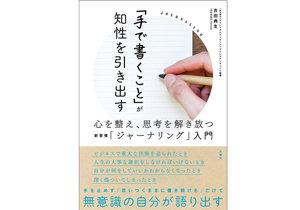 """手で書くことで心を整える。""""書くマインドフルネス""""、「ジャーナリング」とは?"""