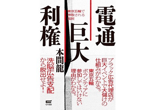 電通は東京五輪で莫大な利益を独占し、10万人のボランティアを無償で働かせるの画像1