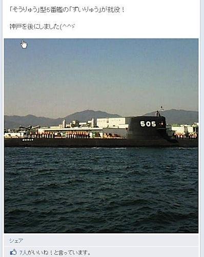 海上自衛隊広報室、トンデモ対応の一部始終 問題室員は懲戒処分検討への画像1