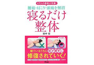 筋肉や骨のゆがみを取り除く!整体師がすすめる「寝るだけ」健康法