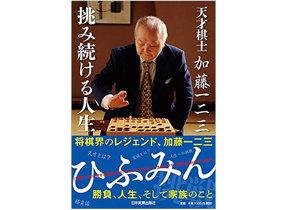 """天才棋士・ひふみんが明かす""""長く活躍できるために必要なこと"""""""