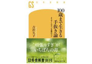 """99歳生活評論家が語る長生きの秘訣は""""上手に手を抜くこと""""!?"""