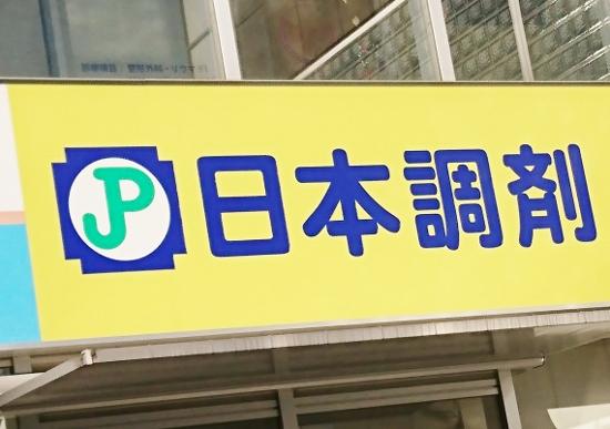 日本調剤、社長の年間報酬は7億円…薬局は「儲けすぎ」なのか?の画像1