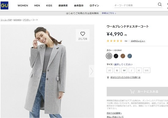 この冬、ユニクロで買うべき商品ベスト5! 10万円の高級品にも引けを取らない!