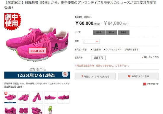 TBS発売『陸王』シューズ、「走れない」のに6万円の微妙な理由…なぜナイキの2倍?