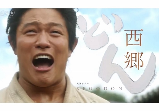 NHK大河『西郷どん』を10倍楽しく見る方法…見どころは「男色」と「原作改変」?の画像1