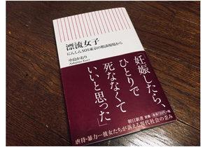 虐待・レイプ・不倫…日本にはびこる「孤独な妊娠」の実態