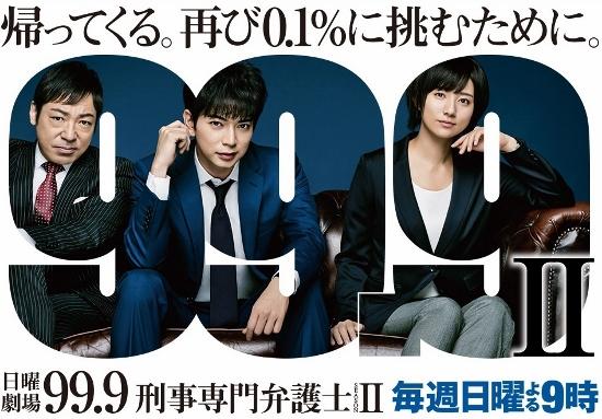 『99.9』、アンミカ名演にネット騒然…ドラマも盛り上がり20%台乗せも?