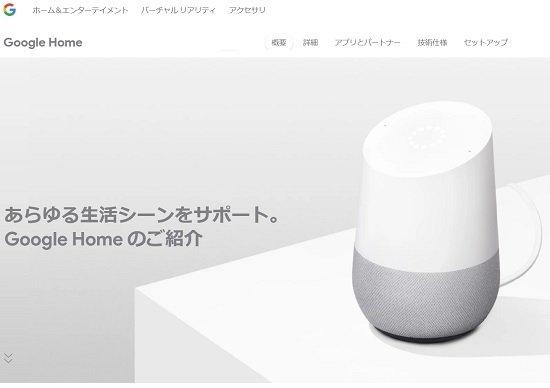 Amazon EchoとGoogle Homeを1年間、自宅で使い倒してわかったこと