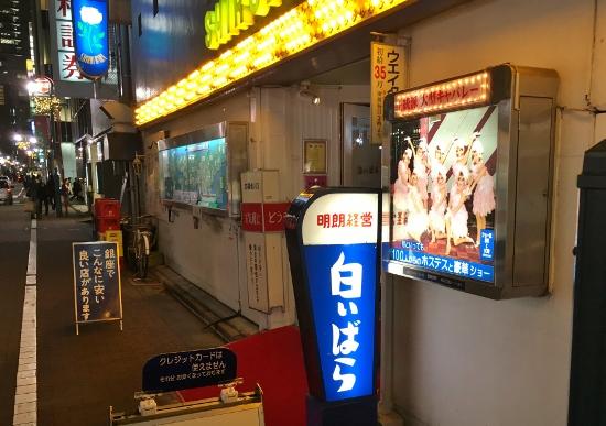 キャバレーと日本人…銀座「白いばら」に行ったら大盛り上がりでメチャクチャ楽しかった