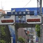 地下化された下北沢駅周辺の跡地用途はなぜ白紙?小田急電鉄に直撃!