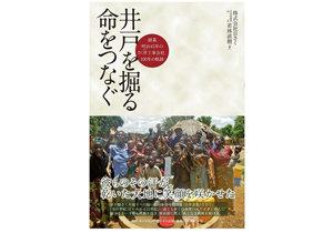 井戸を掘り続けて107年。日本の技術で世界の子どもたちを救う企業の物語