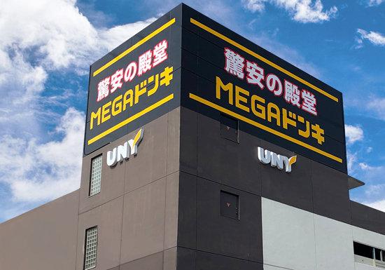 ドンキ&ユニーのコラボ店に行ったら、異次元&圧巻の光景だった!