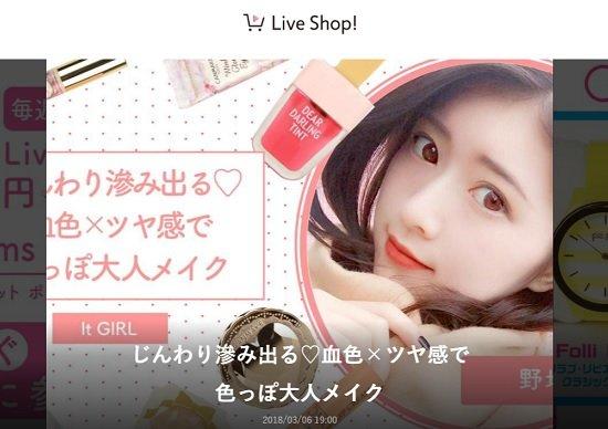 「Live Shop!」なぜヒットの予兆? ライブ配信「通販」スマホアプリがスゴイ