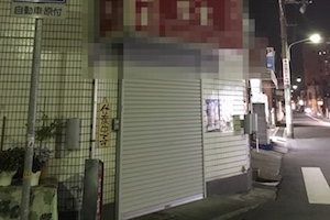 神戸山口組分裂初の幹部襲撃事件が発生…静まり返っていた尼崎に流れた「仁義なき不協和音」