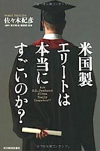 話題本『米国製エリートは本当にすごいのか?』はすごい?の画像1
