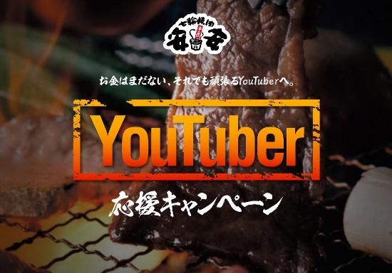 焼肉安安、YouTuber限定1000円食べ放題で意外な効果が!