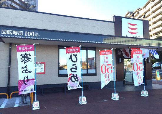 かっぱ寿司、客離れ深刻で経営混乱…親会社会長が社員を「アホ共よ」と罵倒、社長を8カ月で解任の画像1