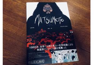 サリンはいかにして撒かれたか 「オウム」を描いたバンド・デシネが手塚賞最終候補にの画像1