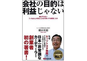 飛び込み営業をやめて「12年連続顧客満足度No.1」を得たトヨタ自動車販売店