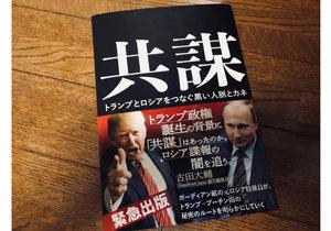 今さら聞けない「ロシアゲート」の基礎、世論誘導の応酬から真実を読み取る方法