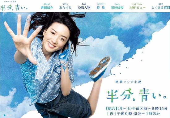 朝ドラ『半分、青い。』、胎児シーン&時代設定にツッコミ続出…ドラマは好評の声多数