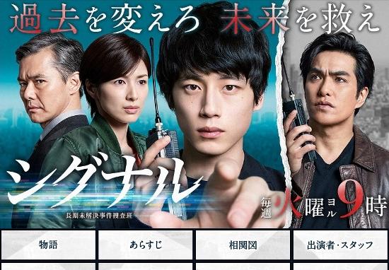 『シグナル』、フジテレビなのに「おもしろい」と絶賛続出…長谷川京子の化粧に騒然