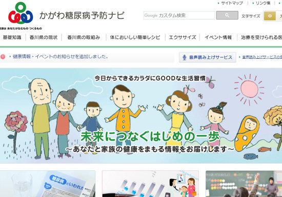 糖尿病日本一の香川県「糖尿病予防レシピ」、かえって患者増加の恐れ?