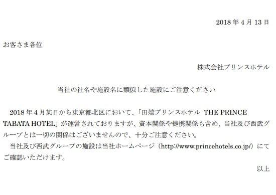 「田端プリンスホテル」にプリンスホテルが名称差止通告…田端P「問題ない」と主張の画像1