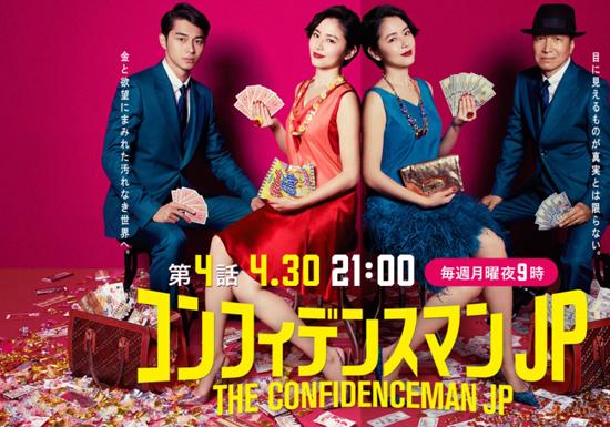 「面白い」と話題の『コンフィデンスマン』、ついに視聴率上昇開始!長澤まさみが素晴らしい