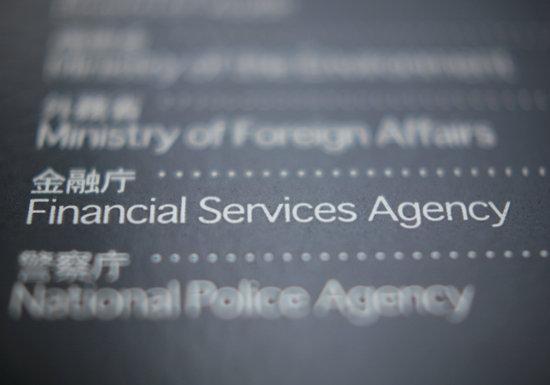 銀行の公平な競争を歪める、金融庁と菅官房長官の「圧力」