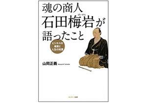 京セラの創業者である稲盛和夫氏も尊敬する、今なお息づく「江戸時代のドラッカー」の思想とは?