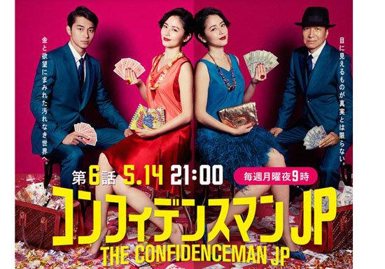 『コンフィデンスマン』第5話が最高傑作で視聴率連続上昇!『ドクターX』パロディに大爆笑!