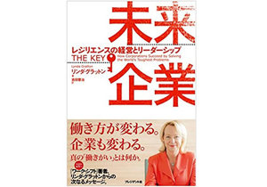 日本の「ヤクルトレディ」が海外から注目を集めた理由とは? 未来を創造する企業の条件