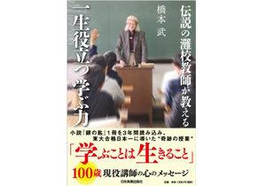 「国語力」とは「生活力」…本を深く読むことが大切である理由とは?の画像1
