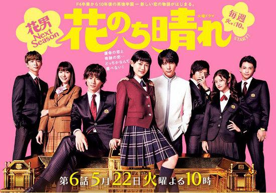 『花のち晴れ』、『花男』続編なのに視聴率続落の不測事態!辛らつな批判や不満も続出