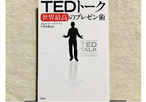 TEDに学ぶ、「一流のプレゼン」と「三流のプレゼン」の違い