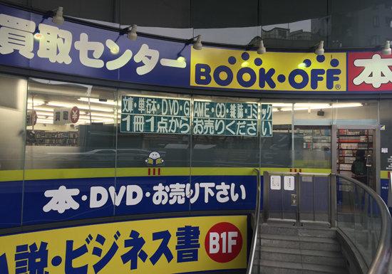 「安値で買い叩く」ブックオフ、経営危機に…「ヤフオクのほうが高く売れる」浸透で店に行く意味消失の画像1