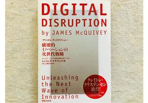 最速でイノベーションを起こす人材が「売れる」よりも大事にしていることの画像1