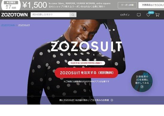 「面倒」と不評のゾゾスーツ、服を買ったらサイズが…「ユニクロのほうが手軽」との声もの画像1