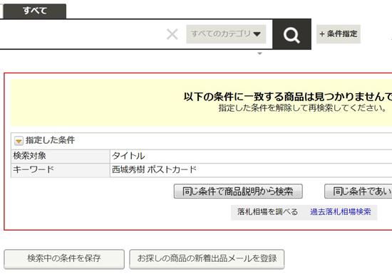 西城秀樹さんの葬儀配布品、ネットで転売続出に批判の声も…100万円超の入札もの画像1