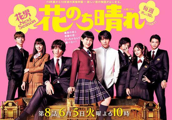 『花のち晴れ』、『花男』続編なのに視聴率6%台目前…メグリン登場以降、耐えがたく退屈だ