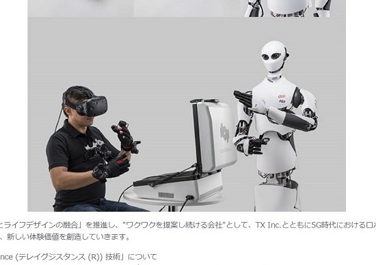 au発表会のロボット、「殺戮専用ペッパーみたい」「不気味過ぎてマジ怖い」とネット騒然の画像1