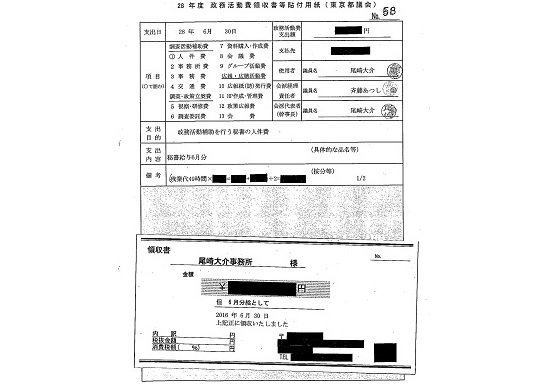 東京都、議員の人件費領収書すべて黒塗りで公開…情報公開請求を却下→提訴に都は徹底抗戦の画像1